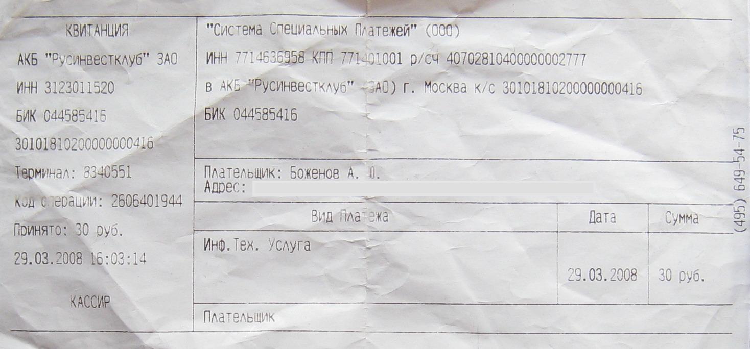 сбербанк образец квитанции для оплаты